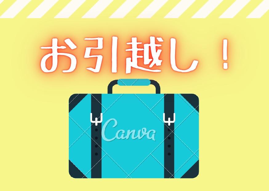 引っ越し_page-0001.jpg