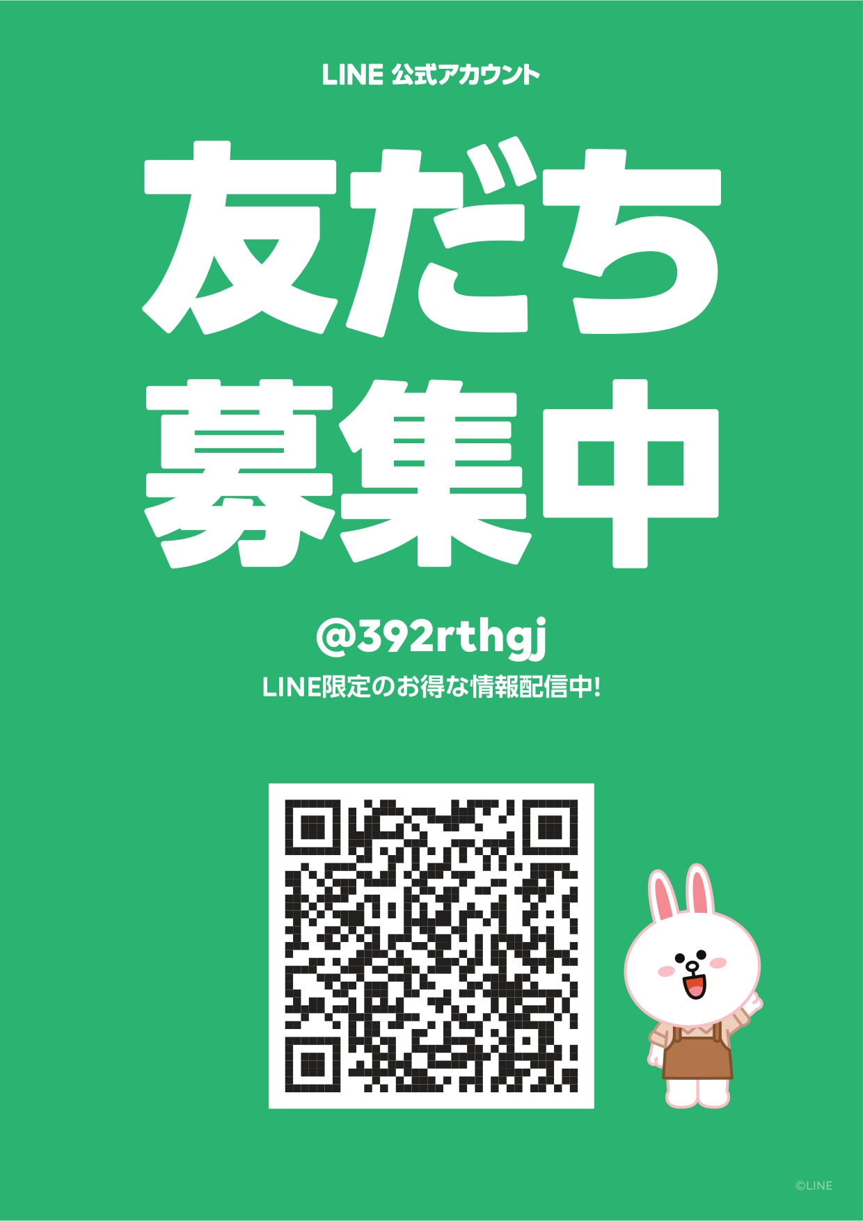 友達募集中_page-0001.jpg