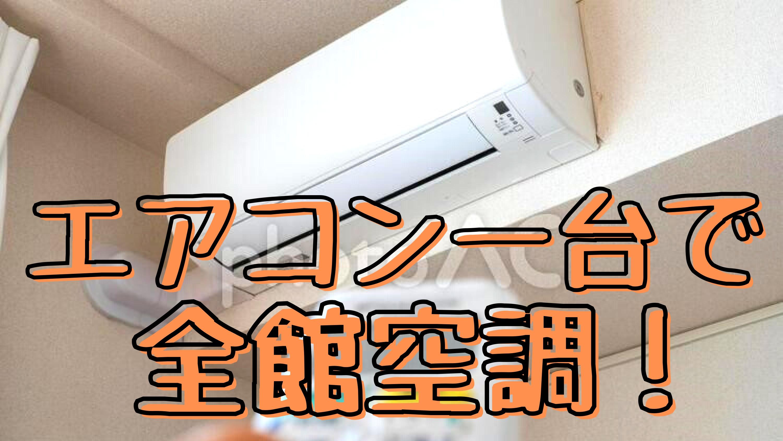 エアコン一台で_page-0001.jpg